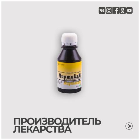 SMM | Производитель лекарства