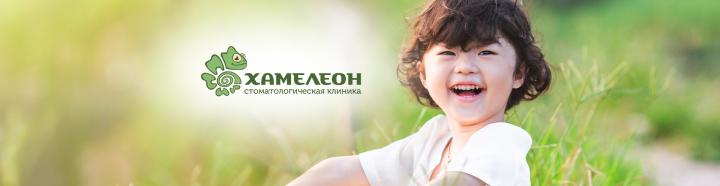 """Разработка логотипа для стоматологической клиники """"Хамелеон"""""""