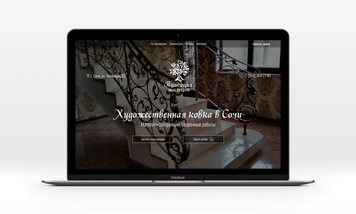 Дизайн сайта для студии ковки