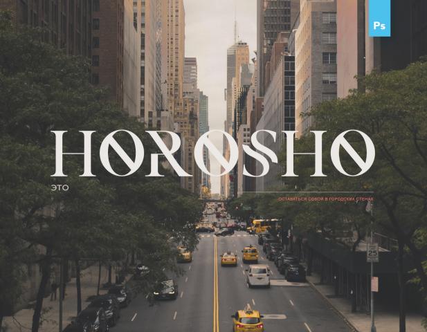 это HOROSHO   E-commerce website