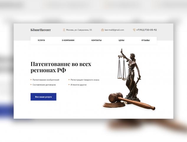 КёнигПатент - Юридическая компания