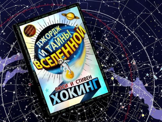 Хокинг Л. и С. Джордж и тайны Вселенной Глава 3