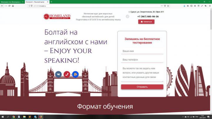 Языковой центр - HomeLand