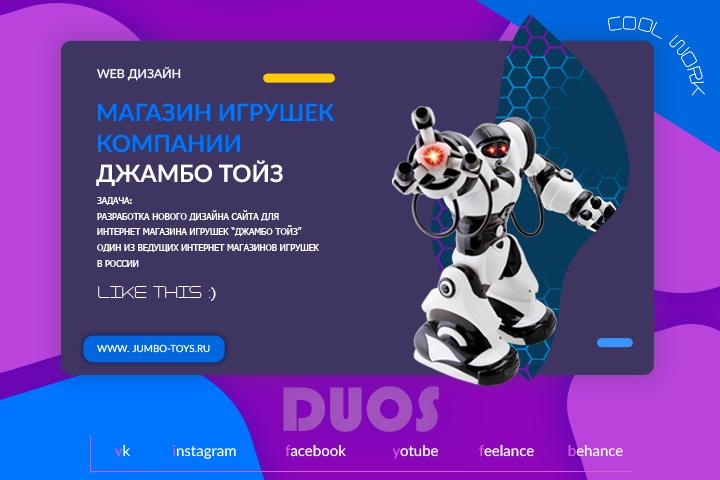 """Интернет магазин игрушек """"Джамбо Тойз"""""""