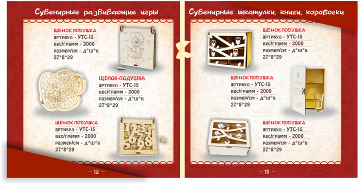 Каталог сувениров