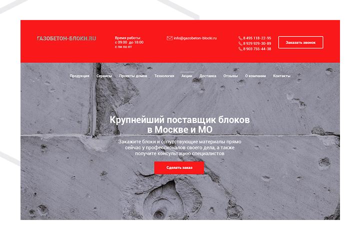 Газобетон-блоки.ru