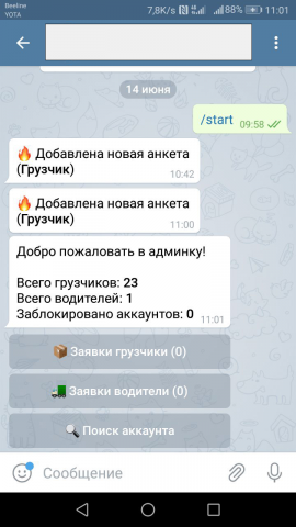 Telegram бот прием анкет