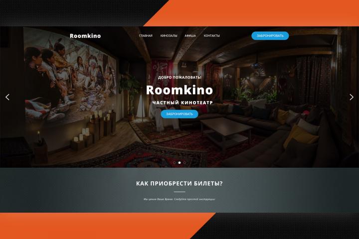 Roomkino - частный кинотеатр