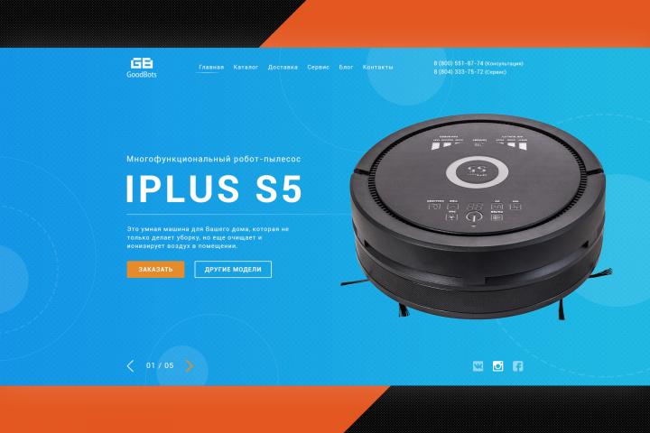 GoodBots - сайт каталог по продаже роботов-пылесосов