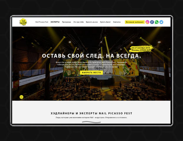 NAIL PICASSO FEST - Сайт для бьюти фестиваля