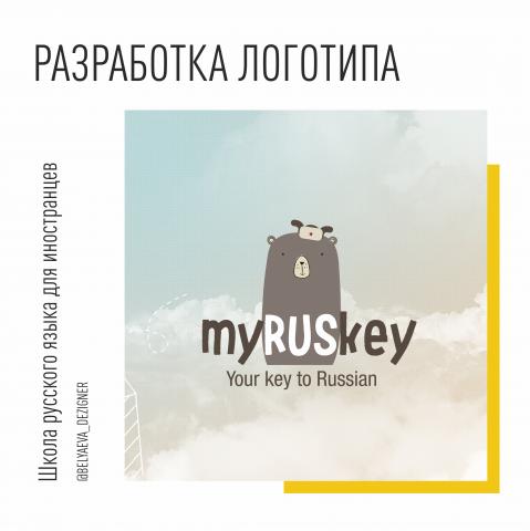 Онлайн школа русского для иностранцев