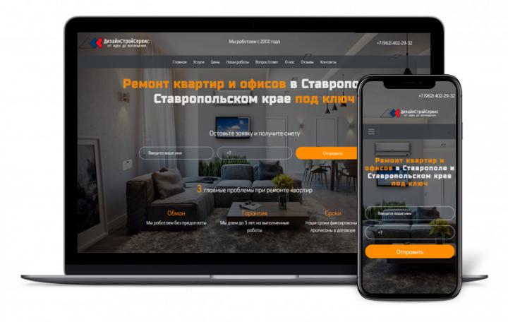 Создание сайтов ставрополь стоимость курсовая создания сайта