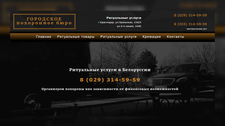 Сайт с видео-фоном и формой заказа звонка.