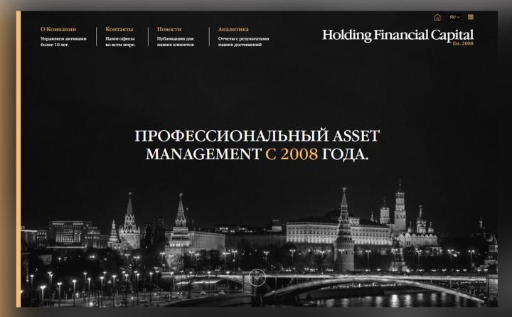 Корпоративный сайт HFC