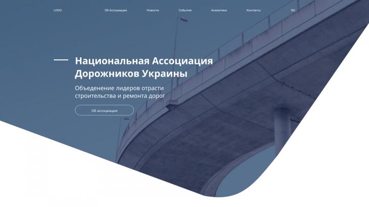 Главный экран для ассоциации дорожников Украины