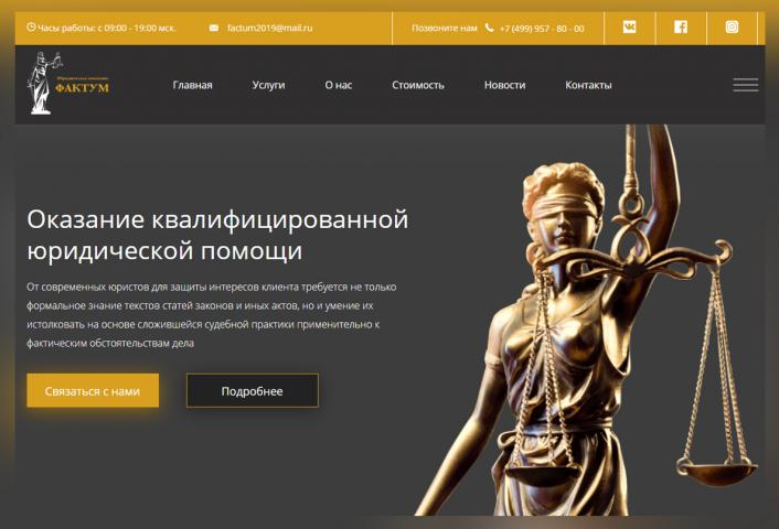 Юридическая компания Фактум