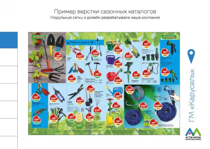 Сезонные буклеты для Торговых сетей