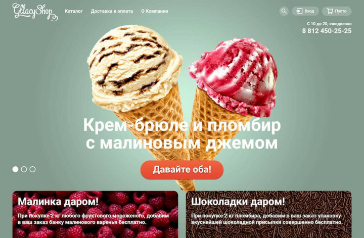 Тренировочный проект - интернет-магазин мороженого