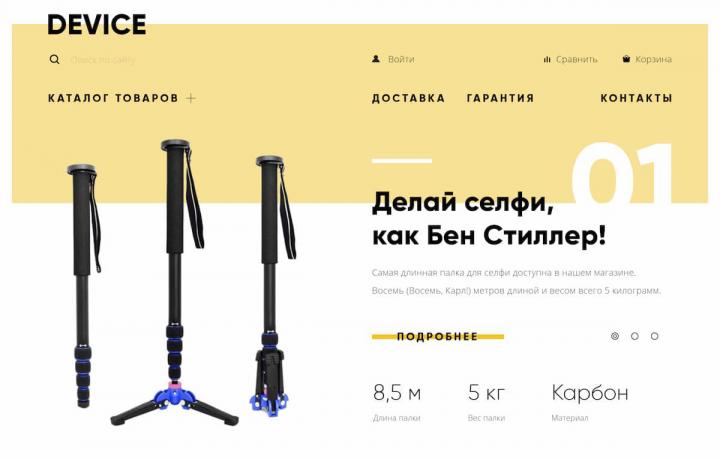 Тренировочный проект - интернет-магазин гаджетов