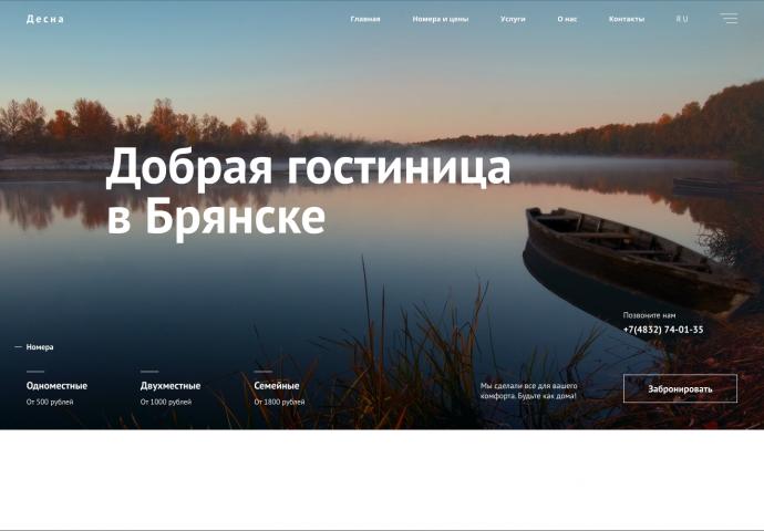 Сайт гостиницы Десна