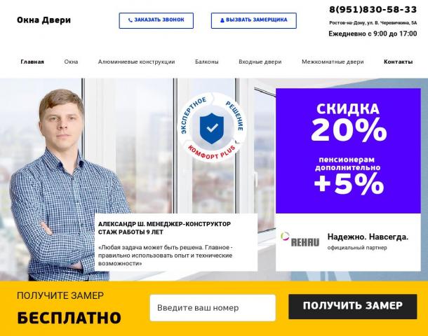 Сайт для магазина - продажа дверей и окон + Директ