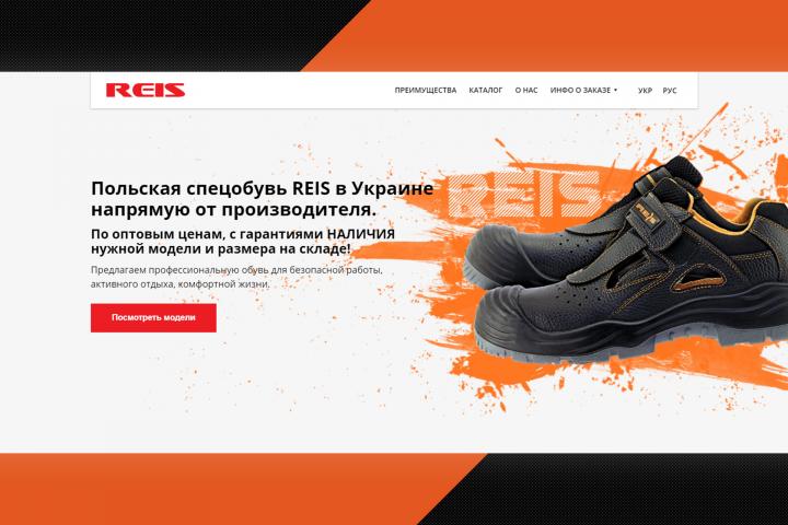 Лендинг-каталог спец обуви RAIS