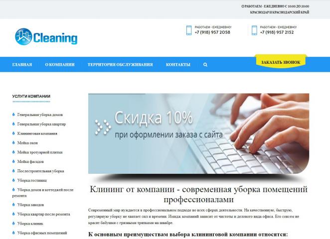Создание, продвижение и ведение сайта клининговой компании