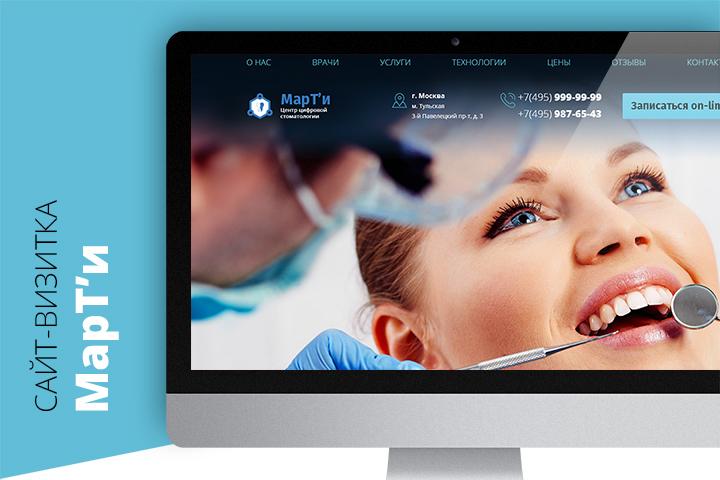 Сайт-визитка «МарТ'и» — центр цифровой стоматологии