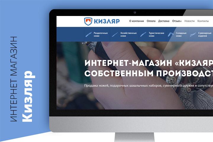 Интернет магазин «Кизляр» — ножи и сувенирная продукция