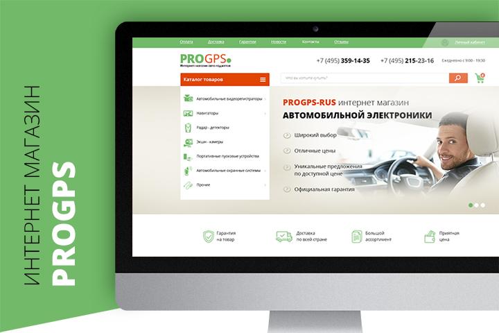 Интернет магазин  «PROGPS» — авто гаджеты