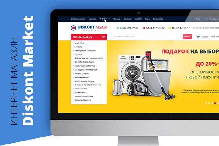 Интернет магазин  «Diskont Market» — продажа бытовой техники