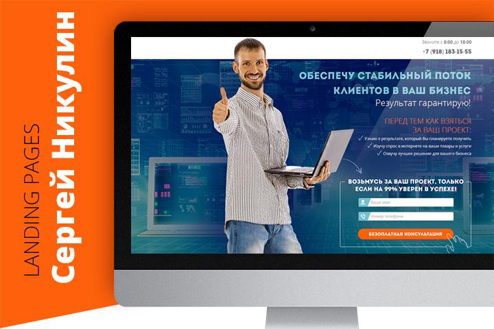 Landing Pages «Сергей Никулин» — создание продающих сайтов