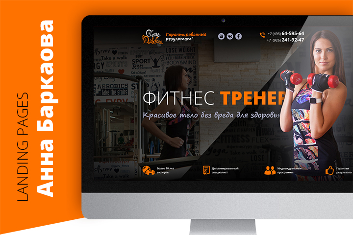 Landing Pages  «Анна Баркалова» — фитнес тренер