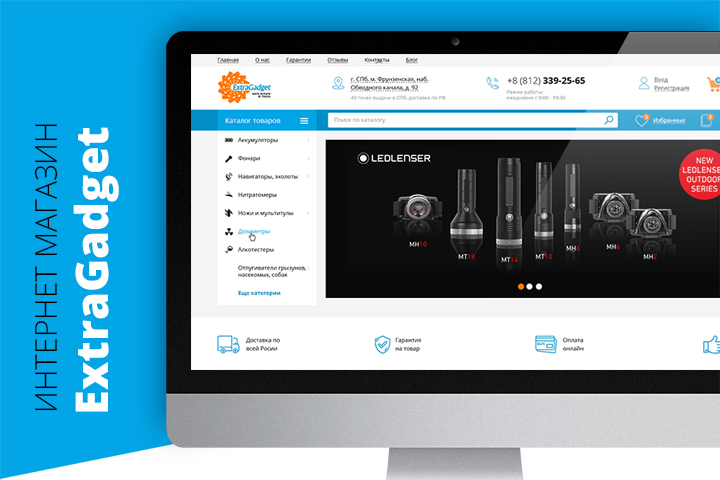 Интернет магазин «ExtraGadget» — аккумуляторы, зарядные устройс