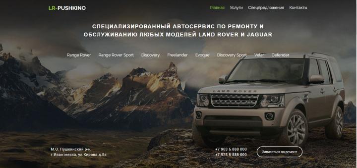 Автосервис по ремонту и обслуживанию Land Rover и Jaguar