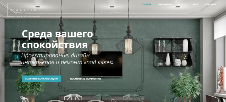 Студия дизайна и интерьера Interior Master