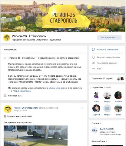 Регион-26   Ставрополь