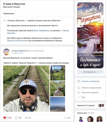 Я живу в Иркутске