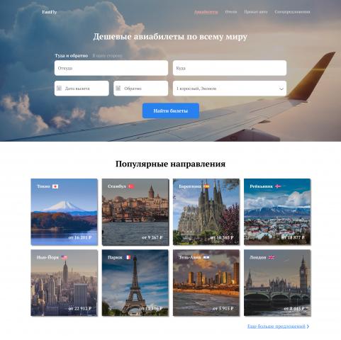 FastFly: дешевые авиабилеты по всему миру