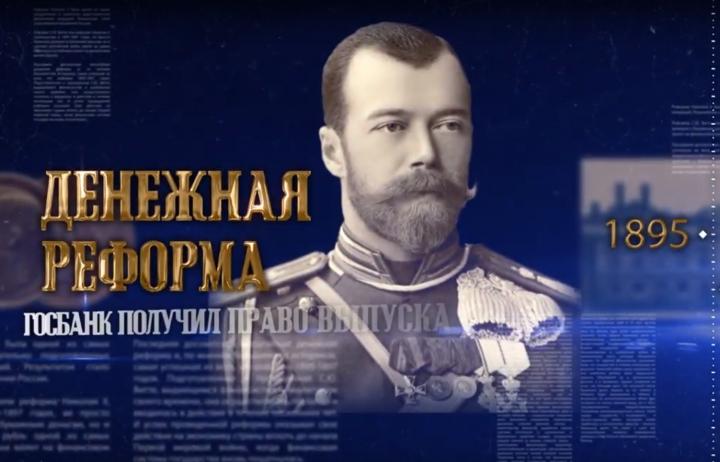 Ролик-заставка для сайта www.Эпоха-Николая-2.рф