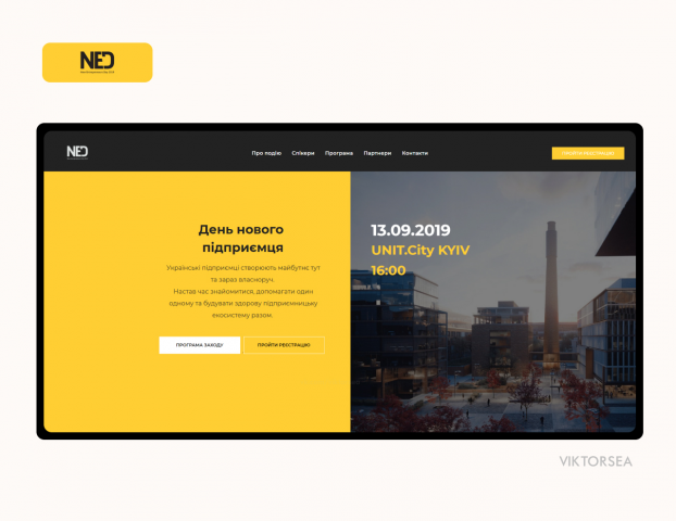 Сайт конференции NED 2019 в Киеве