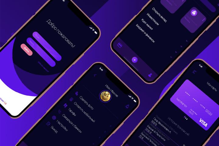 Интерфейс банковского мобильного приложения