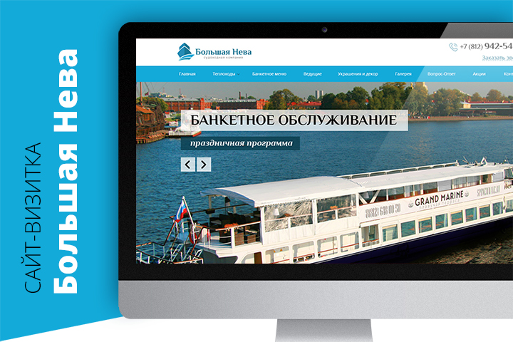 Сайт-визитка «Большая Нева» —  судоходная компания