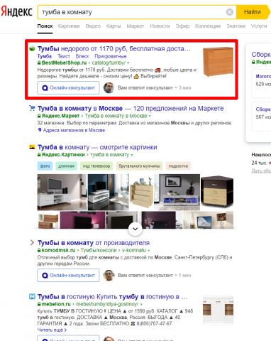 Москва - Топ 1 Яндекс - Тумба в комнату