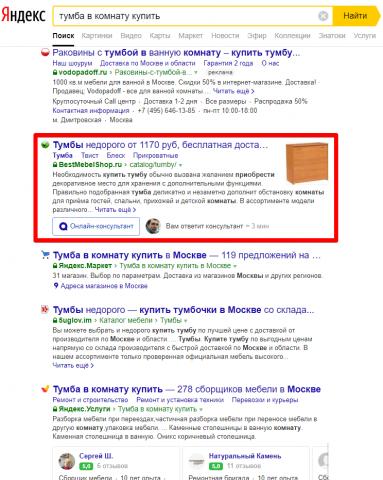 Москва - Топ 1 Яндекс - Тумба в комнату купить