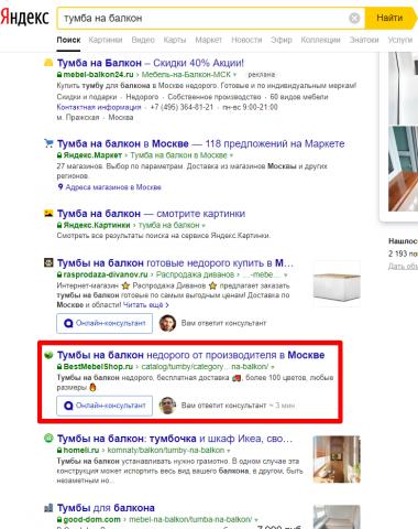 Москва - Топ 3 Яндекс - Тумба на балкон