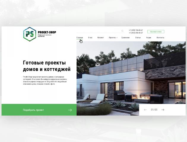"""Интернет магазин """"Проект-шоп"""""""