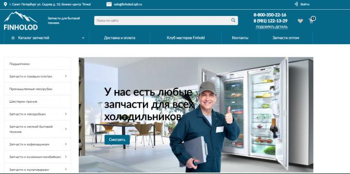 """Интернет-магазин запчастей """"Finholod"""""""