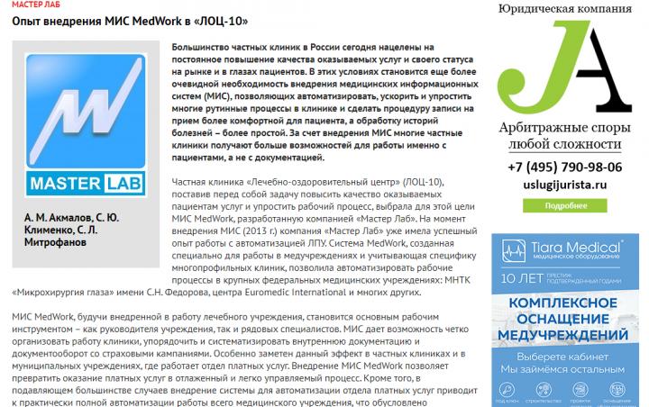 Опыт внедрения МИС «MedWork» компании «Мастер Лаб» в «ЛОЦ-10»