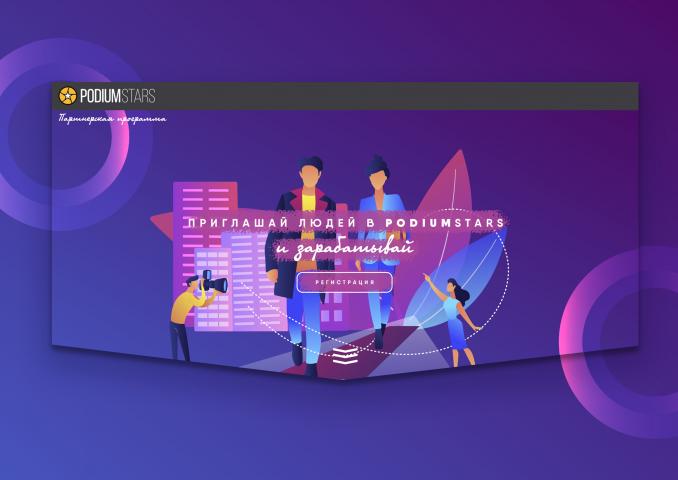 Сайт партнерской программы для PODIUMSTARS.RU